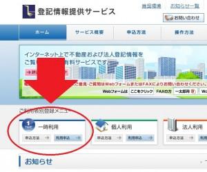 登記情報提供サービス(一時利用)