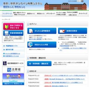 登記・供託オンライン申請システム 登記ねっと 供託ねっと