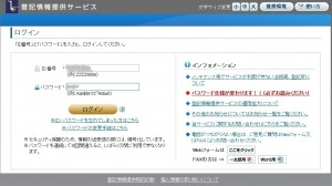 ログイン   登記情報提供サービス