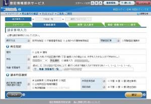 マイページ   登記情報提供サービス (2)
