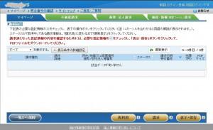 マイページ   登記情報提供サービス