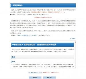 一時利用申込|登記情報提供サービス