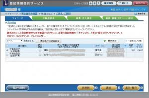 マイページ   登記情報提供サービス (4)