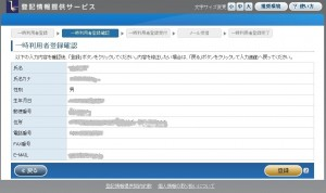 一時利用者登録確認   登記情報提供サービス