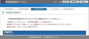 一時利用者登録受付   登記情報提供サービス