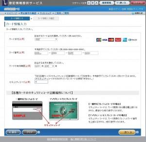 カード情報入力   登記情報提供サービス