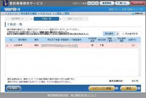 不動産一覧   登記情報提供サービス (1)