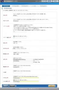 一時利用者登録   登記情報提供サービス (1)